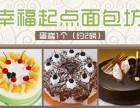 幸福起点10 雪冰店 高人气韩国欧巴代言 四季畅销