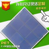 5V太阳能草坪灯太阳能板选迪晟能源生产厂家直销