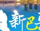 金牌新巴马-6晚8日游-新加坡马来西亚巴淡岛