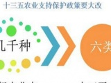 中国农综网加盟 种植养殖 投资金额 1-5万元