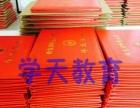 哈尔滨工程大学自学考试 及 网教和国开 报名中