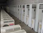 金湾区收购旧空调 旧空调回收 中央空调回收