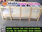 广州花都区芙蓉打木箱包装