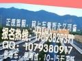滁州驾校招生