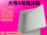 大号1号泡沫箱加密加强型保温箱冷藏箱海鲜