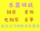 武汉哪里回收二手钢琴,乐器专业回收