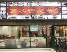 南京香港华心糖水铺加盟费多少,南京香港华心糖水铺加盟电话