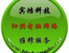 泗洪宾鸿电脑维修上门服务 系统安装 网络维护