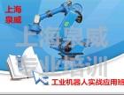 工业机器人与数控车床培训工业机器人小班授课