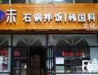 知味石锅拌饭加盟/加盟条件/加盟电话多少