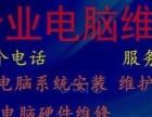 梅城上门(修电脑、网络故障维修、液晶电视机维修)