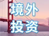 乐山企业2020年境外投资备案材料的撰写-专业办理