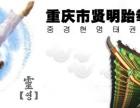 重庆市跆拳道高级教练班