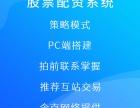 东莞股票配资系统源码app开发,实盘通道交易接口api