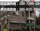 武汉2016年咖啡加盟连锁店榜_星巴克咖啡加盟
