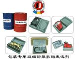 SJ-BZ301双组份聚氨酯发泡剂 双组份聚氨酯发泡剂厂家直销