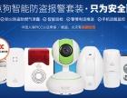 斑点狗联动报警,智能防盗报警器套装,4G网络监控摄像机