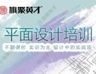 北京平面设计速成班 精品小班手把手教