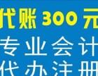 低价起注册公司,代理记账 长沙县,经开区,高新区注册