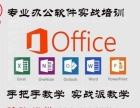 高新区office电脑操作课程【短期集训班】