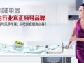 英利浦生活食物垃圾处徐州总代理加盟 清洁环保