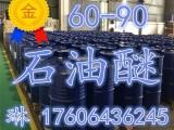 山东石油醚多少钱一吨 国标石油醚厂家价格