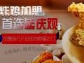 延庆观炸鸡加盟 万元开店 每天销售至少3000份 加盟电话
