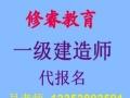 河南修睿教育:一建2016年教材改版,代报名就送