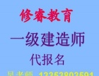 河南修睿教育一建2016年教材改版,代报名就送
