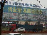 湖南省重点工程 全国较在二环线的专业市场 满铺开业