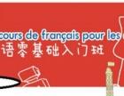张家港法语专业培训学校_成人法语入门小班