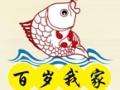 百岁我家酸菜鱼加盟