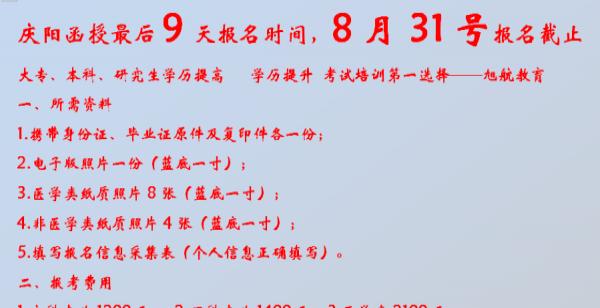 庆阳函授报名较后9天时间,抓紧时间报名吧