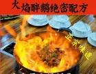 火焰醉鹅酱料配方,技术指导,制作流程