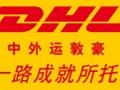 烟台莱山区DHL快递DHL公司DHL电话