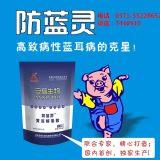 兽药防蓝灵专门针对猪蓝耳病长效快速疗效好