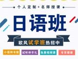 烟台日语学习培训班,日语口语培训,商务日语培训