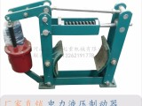 YWZ液压制动器 电力液压制动器 行车抱闸