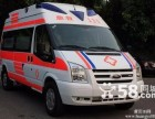 无锡全国出省长途120急救车专业转运转院出租老人幼儿出院接送