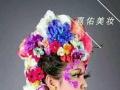新娘跟妆、影楼妆、彩妆造型、舞台妆、晚宴妆培训