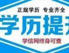 青岛成人学历提升,专升本、高起专,高起本,国家承认