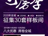 华创易家第四届寻房季-2020全城征集30套样板间