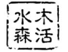 马先生:水木森活商标出售