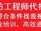 消防工程师 不符条件代报名 低价套餐 送黄明峰网课