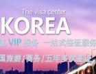 韩国签证办理 商务/旅游/五年多次