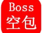 淘宝京东空包网w,bosskongbao.com