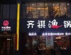 齐祺鱼锅加盟费多少钱 一个吃鱼的地方 齐祺鱼锅加盟