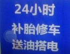 九江市电瓶搭电,轮胎补胎等道路救援服务