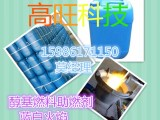 内江市环保油添加剂,无色无味蓝白火醇基燃料助燃剂销售