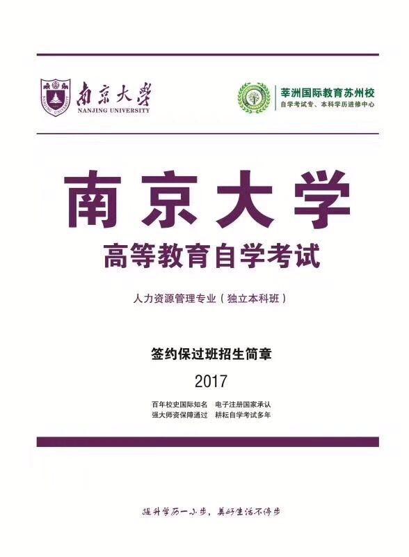 南京大学人力资源管理自考